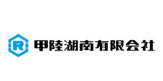 甲陸湖南有限会社
