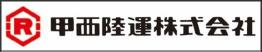 甲西陸運株式会社ロゴ