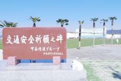 交通安全記念碑