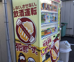 自動販売機の設置