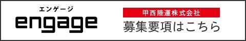 甲西陸運株式会社の募集要項